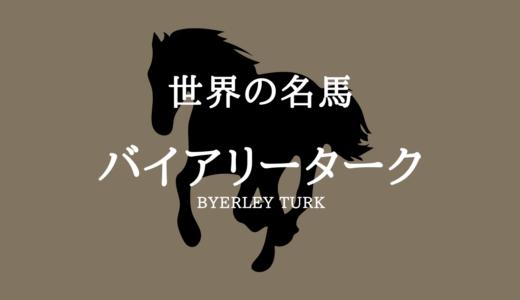 バイアリーターク【世界の名馬集】