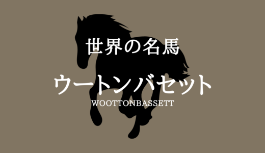 ウートンバセット【世界の名馬集】