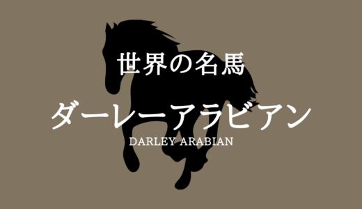 ダーレーアラビアン【世界の名馬集】