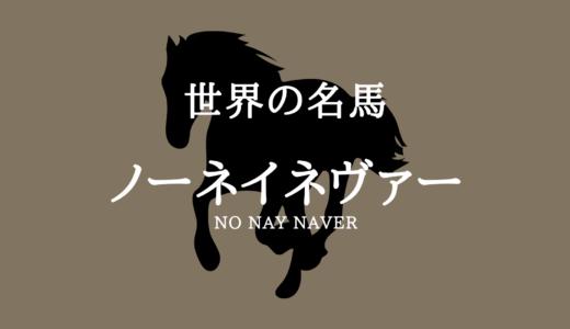 ノーネイネヴァー【世界の名馬集】