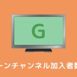 グリーンチャンネル・グリーンチャンネルweb加入者数推移