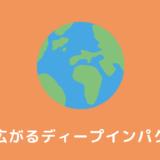 【海外】世界のディープインパクト産駒一覧